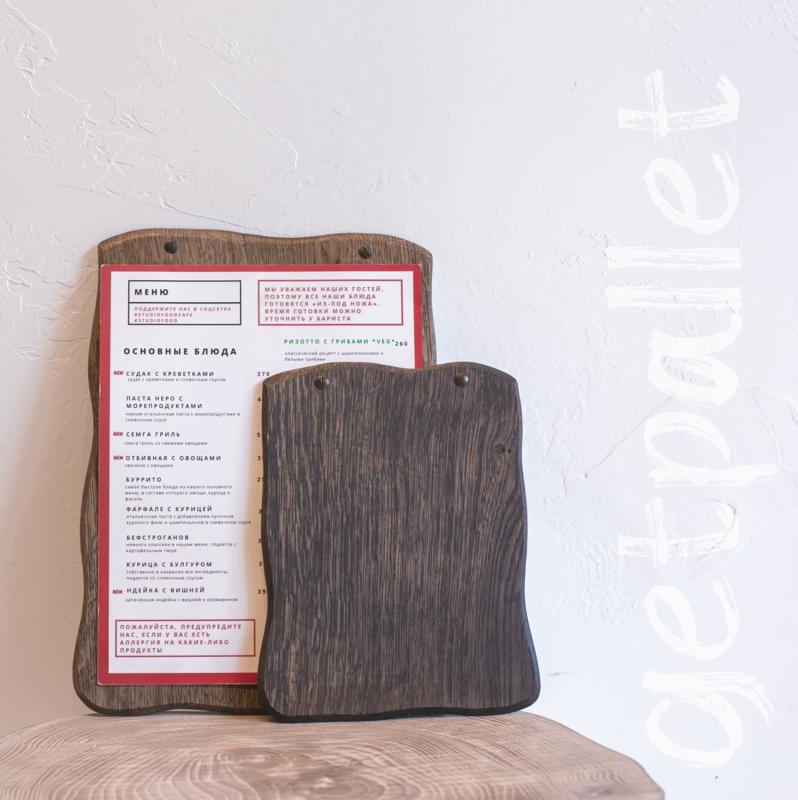 Деревянное меню большое фигурное
