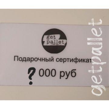 Сертификат на мечту декора